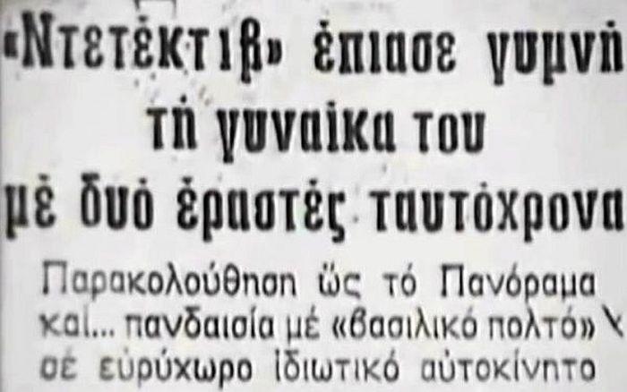 Όταν η μοιχεία έπαψε να είναι ποινικό αδίκημα στην Ελλάδα