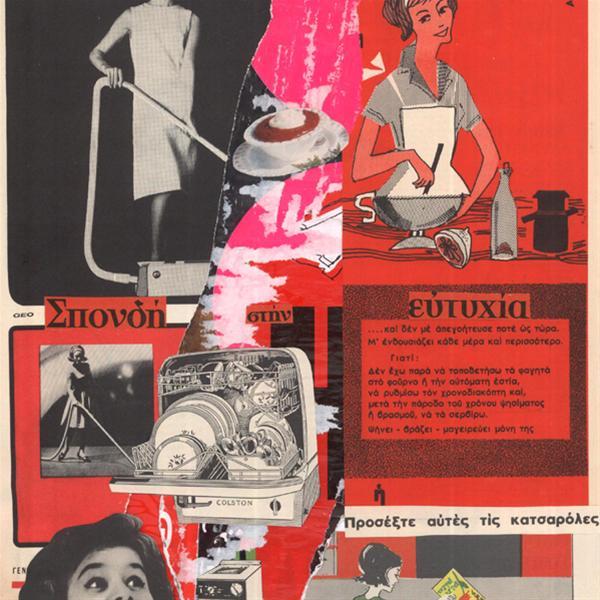 Έκθεση κολάζ: Σμαρώ Μακιού στο Bistro Oβάλ