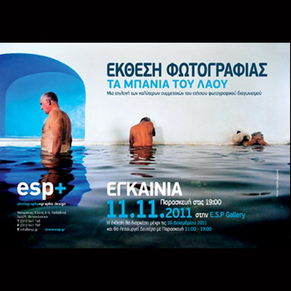 Έκθεση φωτογραφίας: Τα μπάνια του λαού στην E.S.P. Gallery