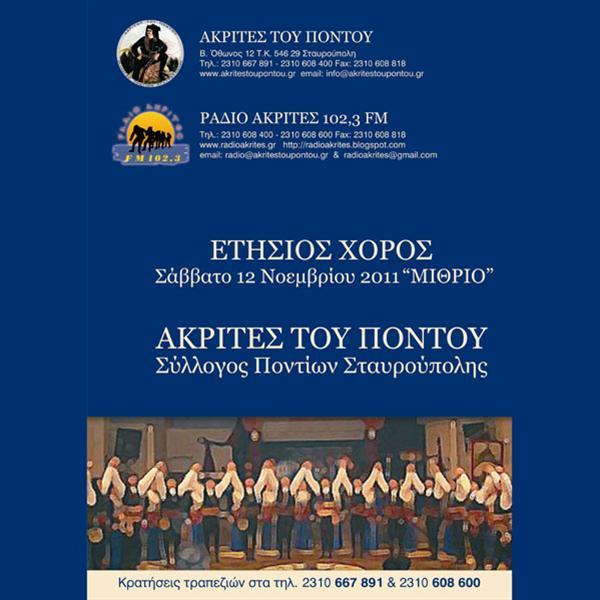 Ετήσιος Χορός του Συλλόγου Ποντίων Σταυρούπολης