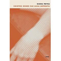 Παρουσίαση βιβλίου: Έ. Πέγκα, Σφιχτές Ζώνες και άλλα Δέρματα.
