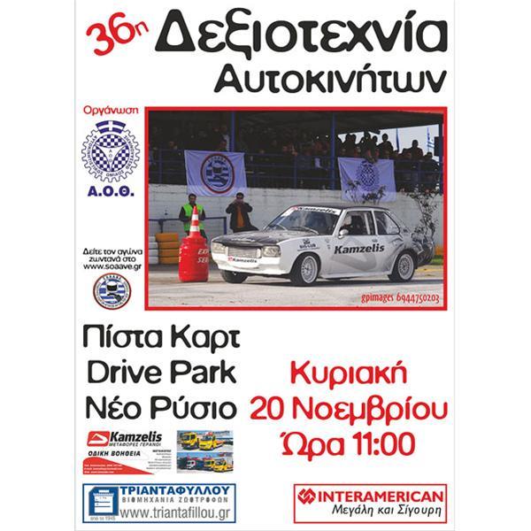 36η Δεξιοτεχνία Αυτοκινήτων στο Νέο Ρύσιο Θεσσαλονίκης