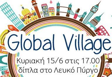 Ένα Παγκόσμιο χωριό στον Λευκό Πύργο