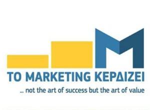 Ομιλία «Το μάρκετινγκ κερδίζει» στο The Met Hotel
