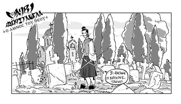 Παρουσίαση manga «Η μαύρη φουστανέλα: Ο αμνός του Θεού» στο Μπορντ ντε λό