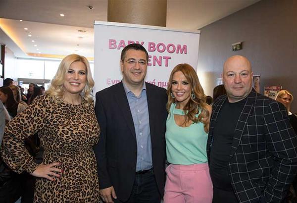 Το Baby Boom Event της Θεσσαλονίκης πραγματοποιήθηκε με τεράστια επιτυχία!