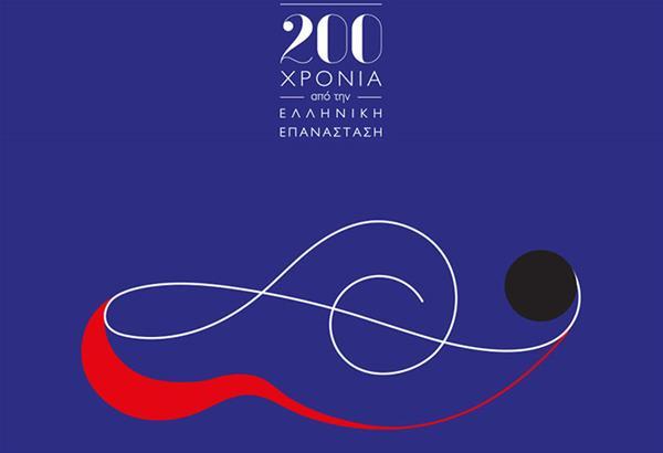 Μέγαρο Μουσικής Θεσσαλονίκης: Το επετειακό λογότυπο του 2021
