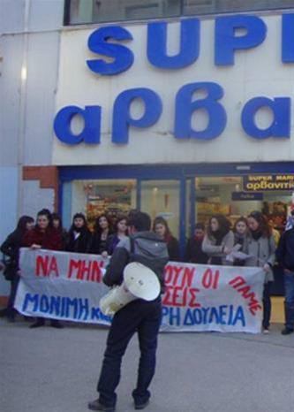 Στάσεις εργασίας στον Αρβανιτίδη