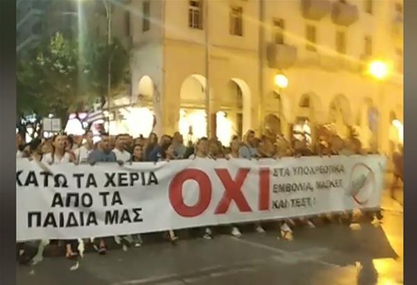 Θεσσαλονίκη: Πορεία διαμαρτυρίας γονέων για τη μη χρήση μάσκας στα σχολεία.Βίντεο