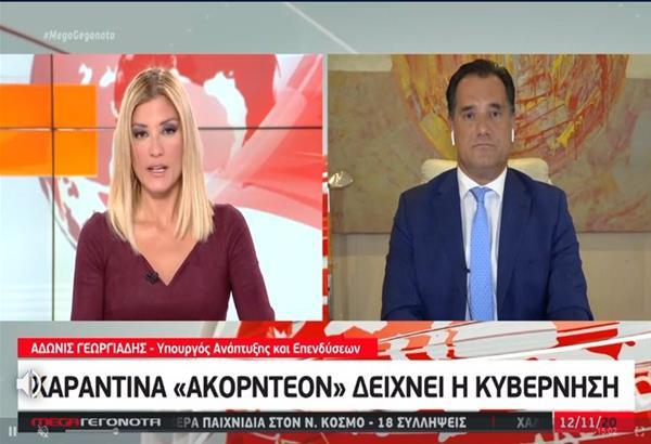 Κόντρα Γεωργιάδη – Τζίμα στο κεντρικό δελτίο ειδήσεων του Mega για τη διαχείριση της πανδημίας. Video