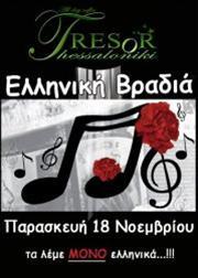 Greek night @ Tresor