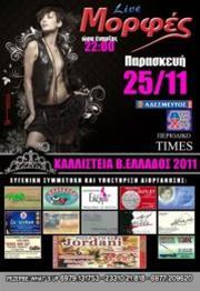 Καλλιστεία Β.Ελλάδος στο Μορφές Live