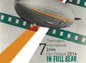 7th Thermaikos International Film Festival: Πρόσκληση συμμετοχής