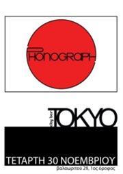D.Mag (Phonograph) @ Tokyo city bar