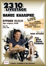Θάνος Καλλίρης & DJ Eleni Tsolaki στο 2310 Live Stage