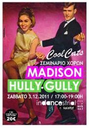 Σεμινάριο χορών Madison & Hully-Gully από τους Cool Cats