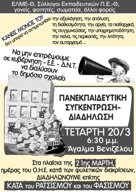 Πανεκπαιδευτική-αντιρατσιστική διαδήλωση στο άγαλμα Βενιζέλου