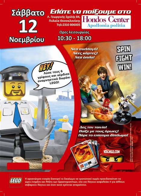 LEGO day στα Hondos Center