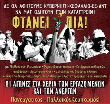 Συγκέντρωση διαμαρτυρίας στην Αριστοτέλους