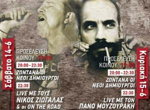 1ο φεστιβάλ νεανικών συγκροτημάτων στην Θεσσαλονίκη