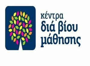 Αιτήσεις για το Κέντρο Δια Βίου Μάθησης δήμος Θέρμης