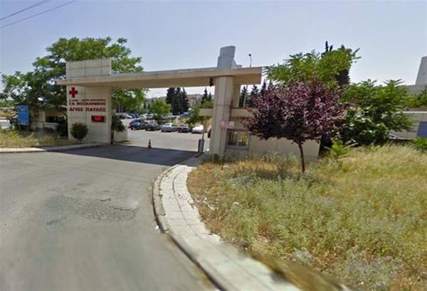 To Νοσοκομείο Άγιος Παύλος θα λειτουργεί πλέον ως νοσοκομείο Covid-19