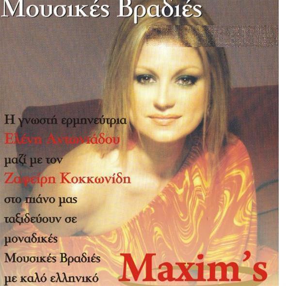 H Ελένη Αντωνιάδου στο Maxim's
