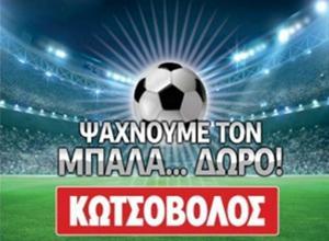 Διαγωνισμός Ποδοσφαιρικής Δεξιοτεχνίας στον Κωτσόβολο