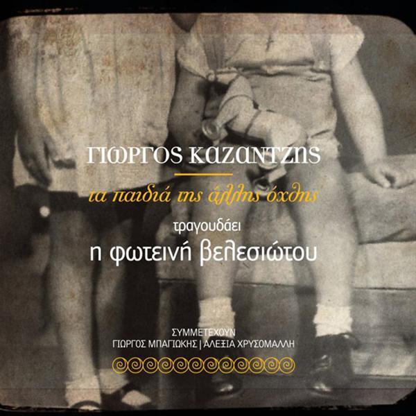 Παρουσίαση του νέου δίσκου του Γιώργου Καζαντζή