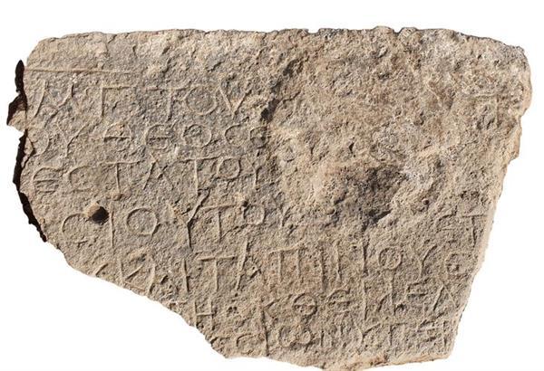 Ισραήλ: Βρέθηκε 1.500 ετών ελληνική επιγραφή «Χριστός γεννημένος από τη Μαρία»