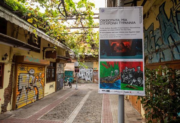 Το 61ο ΦΚΘ βγάζει την τέχνη στον δημόσιο χώρο