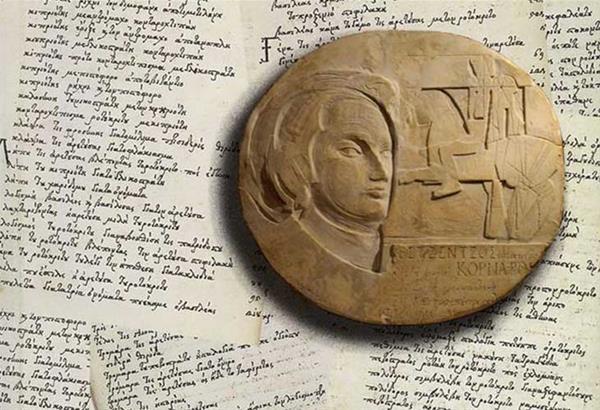 «Ο Λουκρήτιος στον Ερωτόκριτο του Βιτσέντζου Κορνάρου και η εποχή στην ποίηση του» από την Ασπασία Παπαδοπεράκη