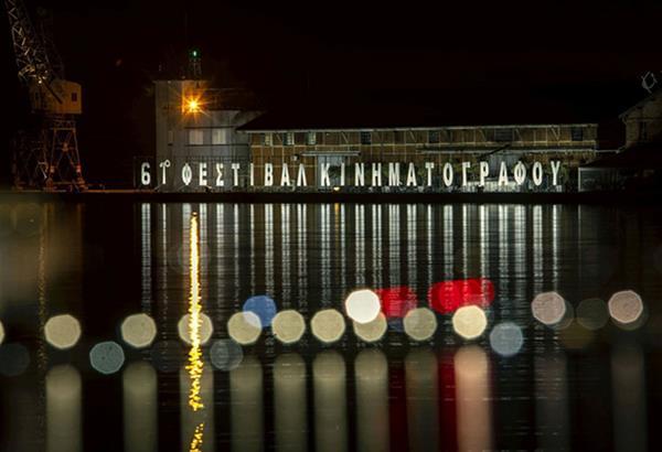 Απονεμήθηκαν τα βραβεία του 61ου Φεστιβάλ Κινηματογράφου Θεσσαλονίκης