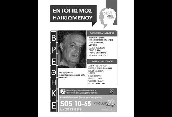 Νεκρός βρέθηκε ο 67χρονος αγνοούμενος από την περιοχή των Βριλησίων Αττικής