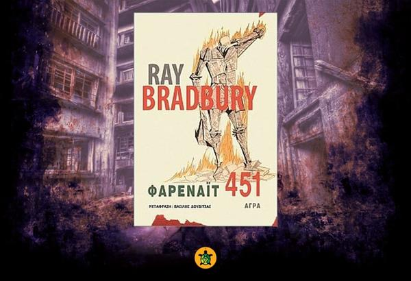 Φαρενάιτ 451 του Ray Bradberry (τα αγαπημένα μας βιβλία)