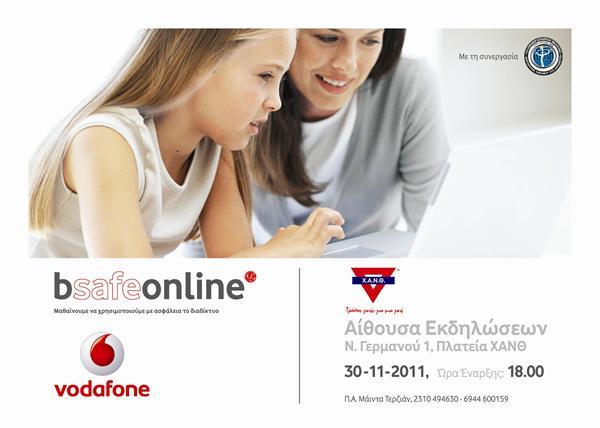 Ημερίδα «bsafeonline: Μαθαίνουμε να χρησιμοποιούμε με ασφάλεια το διαδίκτυο»