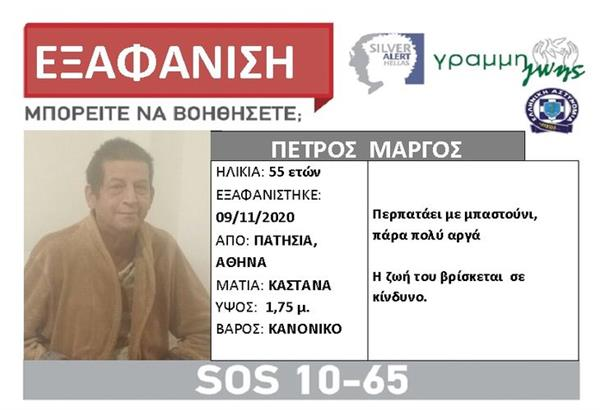 Silver Alert: Εξαφάνιση ενηλίκου από την περιοχή Πατησίων Αθήνα
