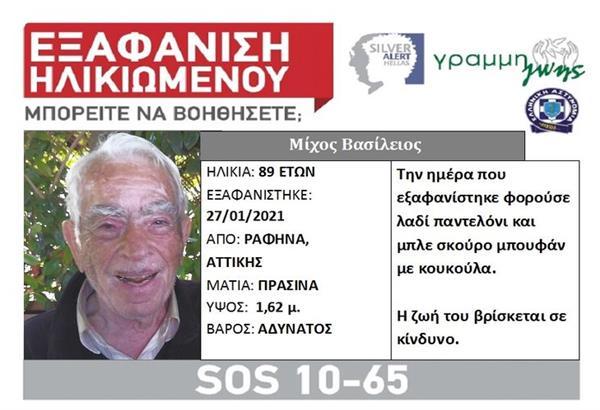 Silver Alert: Εξαφάνιση  89χρονου άντρα από την περιοχή της Ραφήνας