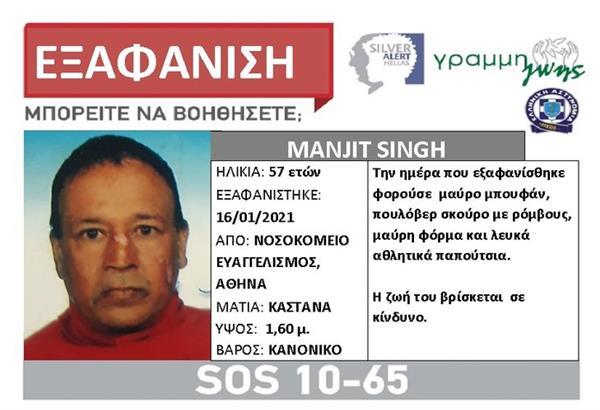 Εξαφάνιση 57χρονου από την περιοχή του Νοσοκομείου Ευαγγελισμός στην Αθήνα