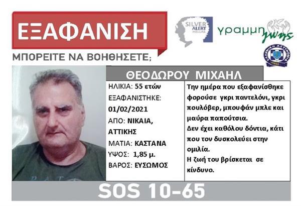 Silver Alert: Εξαφάνιση 55χρονου άντρα από την περιοχή της Νίκαιας στην Αττική