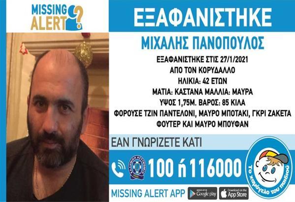 Silver Alert: Εξαφάνιση 42χρονου άντρα από την περιοχή του Κορυδαλλού Αττικής