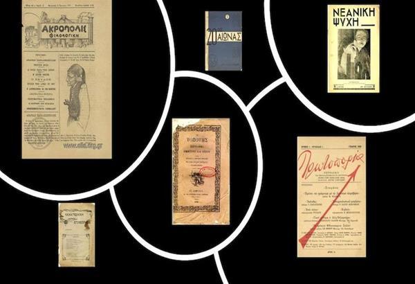 ΜΙΕΤ: Eλεύθερη πρόσβαση σε 458 ελληνικά περιοδικά του 19ου και του 20ού αιώνα