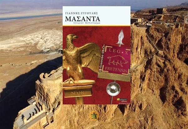 Μασάντα | Γιάννης Ζυγούλης | κριτική