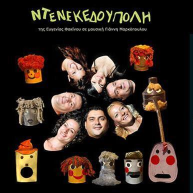 Και 2η παράσταση την Κυριακή για την «Ντενεκεδούπολη»