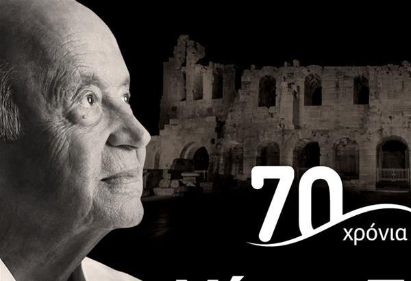 Online η συναυλία αφιέρωμα «70 χρόνια Μίμης Πλέσσας» από το Ηρώδειο