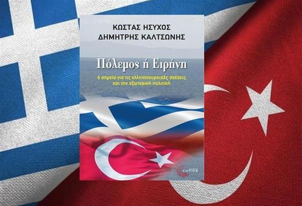 Διαδικτυακή παρουσίαση του βιβλίου «Πόλεμος ή Ειρήνη- 6 σημεία για τις ελληνοτουρκικές σχέσεις και την εξωτερική πολιτική»