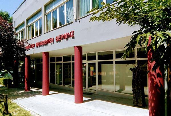 Όλες οι βιβλιοθήκες του δήμου Θέρμης με ένα «κλικ»