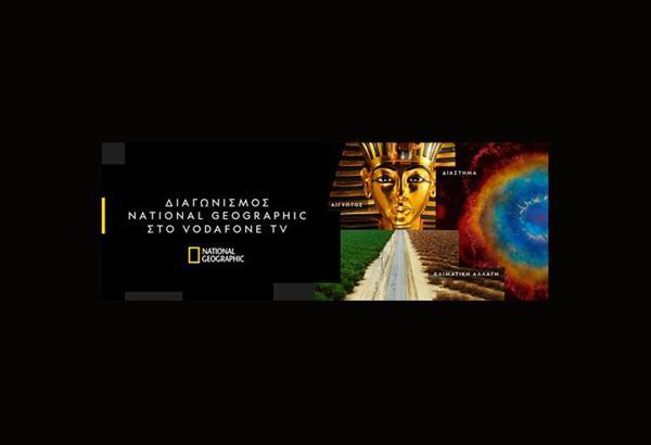 Μεγάλος Διαγωνισμός από το Vodafone TV και το National Geographic