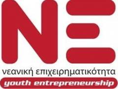 Εξωστρέφεια : Παράγω και εξάγω - Το μέλλον της ελληνικής οικονομίας
