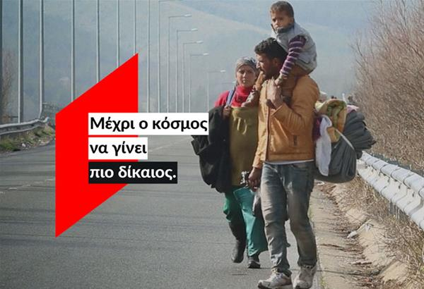 ActionAid: Εδώ, μέχρι ο κόσμος να γίνει πιο δίκαιος